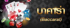 บาคาร่า UFA888